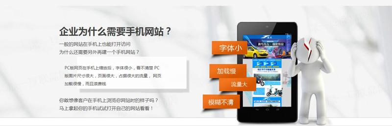企业手机网站