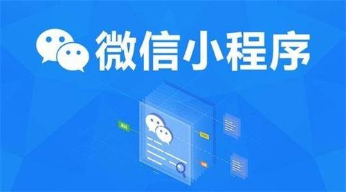 获取微信小程序AppID的方法