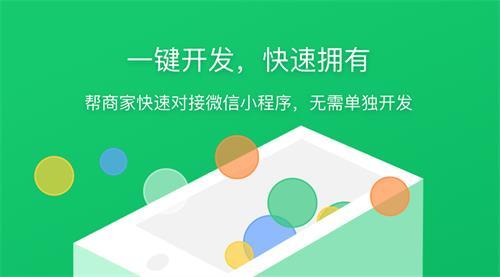 微信移动商城的开发与微信小程序的开发使用